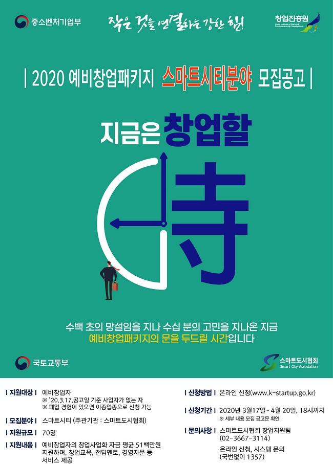20년도-홍보-포스터_최종(웹용).jpg